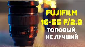 Обзор <b>Fujifilm XF 16</b>-<b>55mm</b> F2.8 LM WR R. Топовый. Не лучший ...