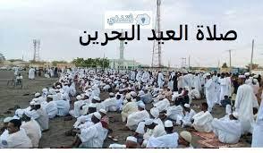 شاهد وقت صلاة عيد الاضحى 1442 البحرين .. موعد صلاة العيد في المنامة  بالبحرين وكافة المدن 2021 - الدمبل نيوز