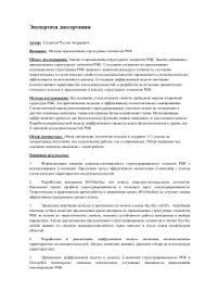 УДК ©Коллектив авторов МЕХАНИЗМ Экспертиза диссертации
