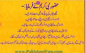 hadees mubarak in urdu wallpapers ahades 7 hadees free