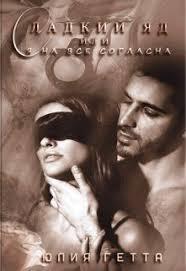 "Книга ""Сладкий яд или я <b>на все согласна</b>. Часть 2 (СИ)"" - Гетта ..."