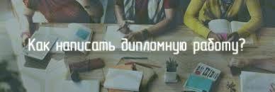 Дипломная работа пример написания и структуры Как написать дипломную работу