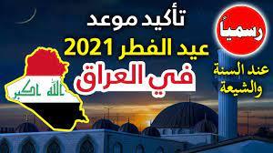 رسميا   موعد عيد الفطر 2021 في العراق عند السنة والشيعة - اول ايام عيد  الفطر 2021 في العراق - YouTube