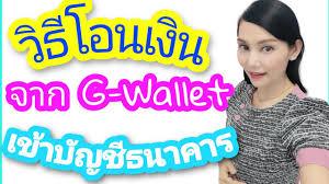 วิธีโอนเงิน ออกจาก G-Wallet เข้าบัญชีธนาคาร หรือบัญชี Wallet อื่นๆ  เราเที่ยวด้วยกัน