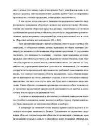 Совершенствование подходов к экономическому анализу показателей  Магистерская диссертация Совершенствование подходов к экономическому анализу показателей платежеспособности организации 2 глава