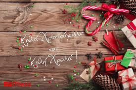 Αποτέλεσμα εικόνας για Καλά Χριστούγεννα