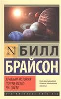 <b>Краткая история</b> почти <b>всего</b> на свете (Брайсон Б.) - купить книгу ...