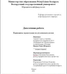Пример доклада для диплома надежные и проверенные формы от  Пример доклада для диплома