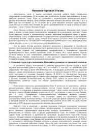 Международная торговля и Россия курсовая по экономике скачать  Внешняя торговля Италии курсовая по экономике скачать бесплатно экспорт отрасль фирма компания капитал производство успех традиционная
