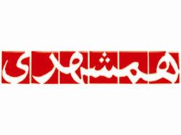 Image result for روزنامه همشهری