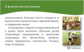 Курсовая работа Роль физического воспитания в подготовке  Курсовая физическое воспитание детей