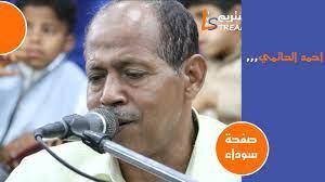 احمد الحاتمي - صفحة سوداء | عرس عبدالله هادي | لايف ستريم للانتاج  التلفزيوني - YouTube