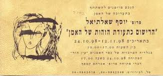 Information Page Museum Center Israel For Israeli Exhibitions Art -