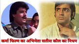 Satish Kaul Ishq Nimana Movie