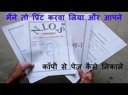 favourite celebrity essay in hindi