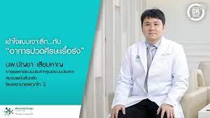 เข้าใจแบบเจาะลึก กับ อาการปวดศีรษะเรื้อรัง | นพ.บัญชา เสียมหาญ  โรงพยาบาลพญาไท 2 - YouTube