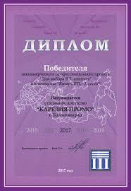СМИ о Карелия Промо дипломы и награды 2017 диплом Калининград