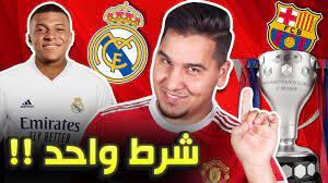 ريال مدريد سيتوج باللقب بشرط !! وبرشلونة أجمل بدون ميسي !!😨 - YouTube