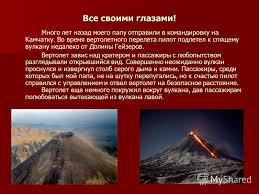 Презентация на тему Что такое вулканы Доклад Ушениной  6 Все своими глазами