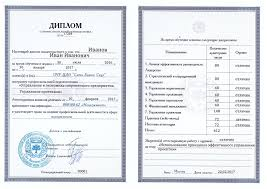 general management общий менеджмент без специализации city  diplom 4m diplom 5m Диплом Европейской Ассоциации Дистанционного
