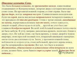 Презентация на тему Анализ эпизода романа Ф М Достоевского  6 Описание