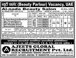 job vacany in dubai beauty parlour