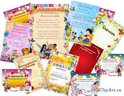 Дипломы грамоты благодарности для выпускников школ и детских  Дипломы грамоты благодарности для выпускников школ и детских садов Скачать бесплатно свидетельства