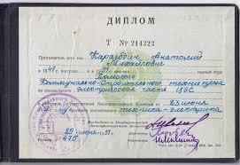 Диплом Томского коммунально строительного техникума  Диплом Томского коммунально строительного техникума
