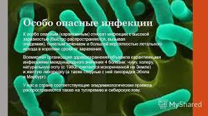 Презентация на тему Инфекционные заболевания Презентация по ОБЖ  7 Особо