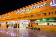 Image result for فاصله فرودگاه اهواز تا مرکز شهر چقدر است؟