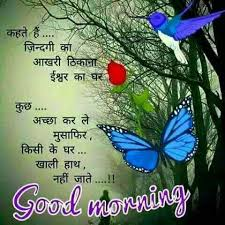 Good Morning Quotes Hindi Sms Best of Gallery Good Morning Quotes Hindi Sms Best Romantic Quotes