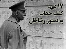Image result for رواج بی حجابی در ایران توسط انگلیس