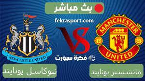مشاهدة مباراة مانشستر يونايتد ونيوكاسل بث مباشر السبت 11-9-2021 الدوري  الانجليزي - فكرة سبورت