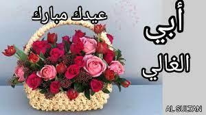 تهنئة عيد الأضحى للأب //أجمل تهنئة بالعيد لأبي الغالي عيدك مبارك 2020 -  YouTube
