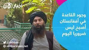 """عضو سابق في طالبان لـ""""أخبار الآن"""": وجود القاعدة في أفغانستان بات غير ضروري  اليوم"""