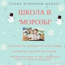 Услуги Школа в морозы в Ханты Мансийском АО предложение и поиск  Услуги Школа в морозы в Ханты Мансийском АО предложение и поиск услуг на avito Объявления на сайте avito