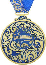 <b>Медали</b> сувенирные купить в интернет-магазине OZON.ru