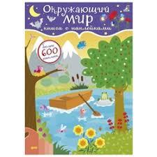 <b>Книжки с наклейками</b> Робинс — купить на Яндекс.Маркете