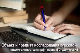 Объект и предмет Объект и предмет курсовой работы Пример
