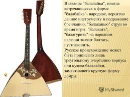 Загрузки Скачать больше можно не искать Реферат на тему народные инструменты