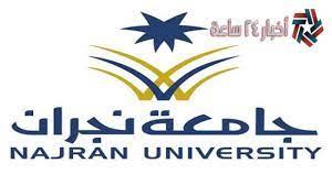 الشروط المطلوبة وخطوات التسجيل في جامعة نجران 1443 - جريدة أخبار 24 ساعة