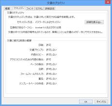 Pdf ファイル パスワード 解除