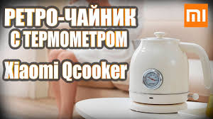 Электрический <b>чайник</b> с термометром Xiaomi <b>QCooker</b> Electric ...