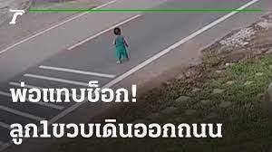 พ่อแทบซ็อคลูก 1 ขวบ เดินออกถนน รถหยุดทัน | 15-10-64 | ไทยรัฐนิวส์โชว์ -  YouTube