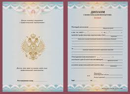 Купить удостоверение свидетельство диплом профессиональных  Купить диплом о повышении квалификации купить свидетельство курсов купить допуск по электробезопасности