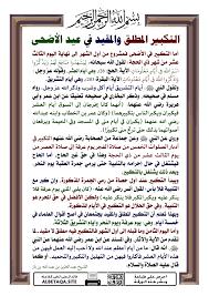 التكبير المطلق والمقيد في عيد الأضحى | موقع البطاقة الدعوي
