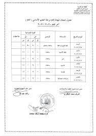 جدول امتحانات الصف الثالث الاعدادى في سوريا