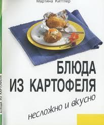 Блюда Из Картофеля Реферат Блюда Из Картофеля