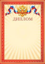 Санти Оптовая торговля Диплом РФ