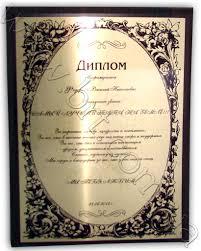 Наградной диплом изготовление наградных дипломов в Украине Бюро  шуточный диплом самый лучший папа на земле